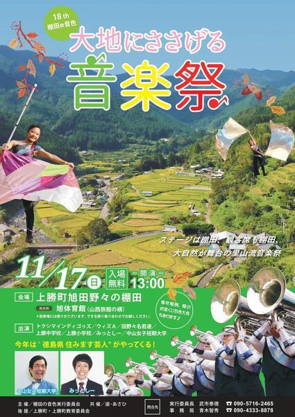 11-17 棚田の音楽祭_page-0001.jpg