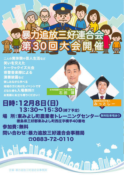 1208暴力団追放三好連合会AWAP.jpeg