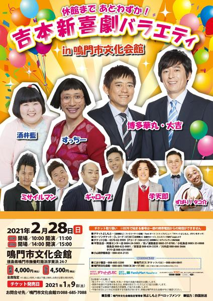 【JPG】チラシ_030228吉本新喜劇バラエティ.jpg