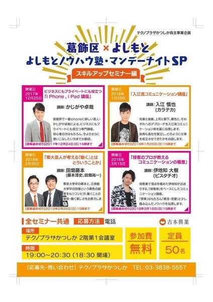 yoshimoto_flyer_02_20171018 (3).jpg