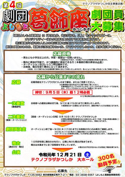 第4回劇団よしもと葛飾座劇団員応募用紙(表).jpg