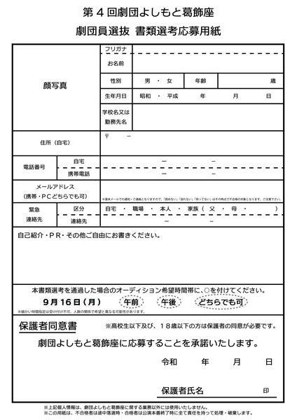 第4回劇団よしもと葛飾座劇団員応募用紙(裏).jpg