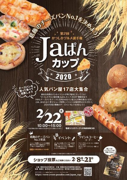 Japancup2020-01.jpg