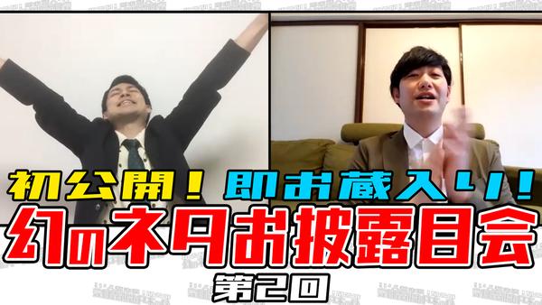 幻ろご漫才サムネ2-3.png