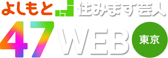 よしもと住みます芸人47web 東京
