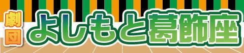 劇団ロゴ (1).jpg