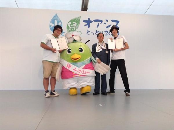 鳥取市観光PR大使委嘱式1.jpg