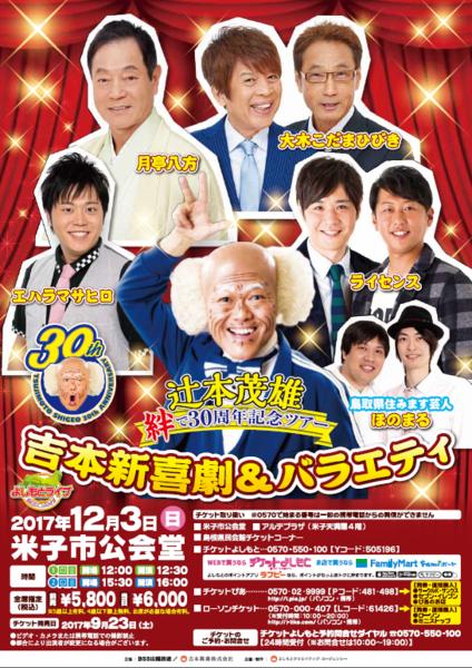 チラシ【新喜劇2017】.PNG