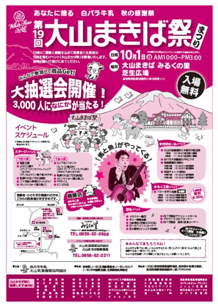 チラシ【大山まきば祭】.PNG