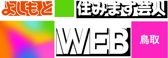 よしもと住みます芸人47web 鳥取