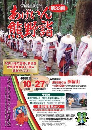 あげいん熊野詣33.jpg