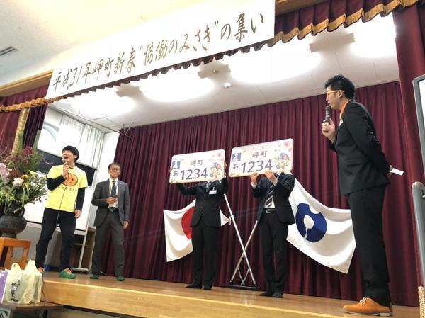 【写真】20190112平成31年岬町新春協働のみさきの集い2.jpg
