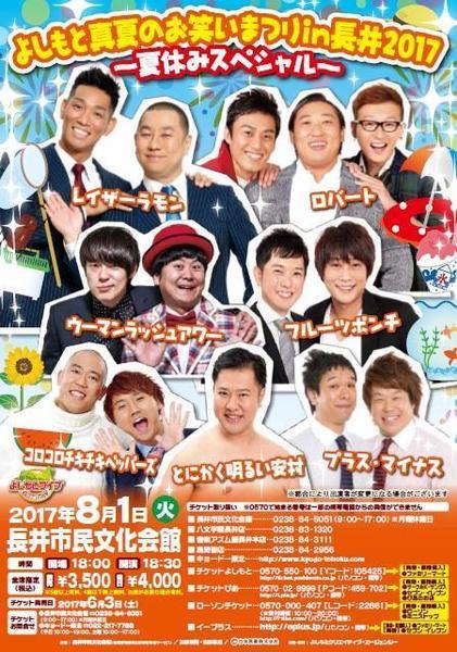 170801長井.jpg