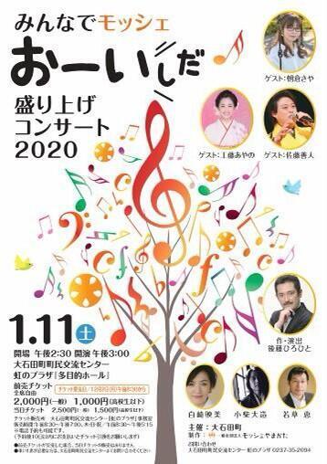 大石田コンサート_200113_0001.jpg