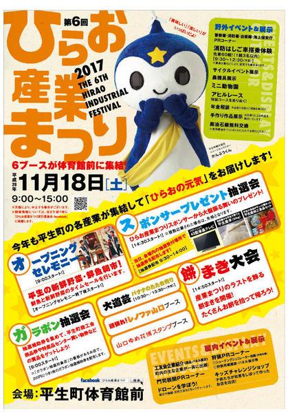 2017hiraosangyomaturi_r.jpg