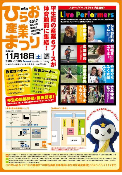 2017hiraosangyomaturi2_r.jpg