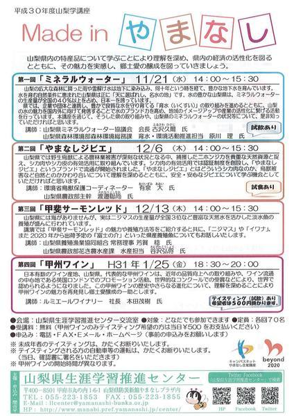 30th-made-in-yamanashi-1.jpg