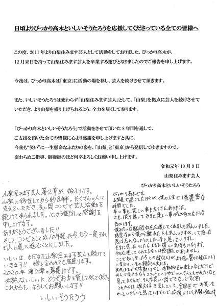 大切なお知らせ.jpg