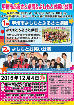 【OL入稿用】山梨ふるさと劇団チラシ2016最終稿A4.jpg
